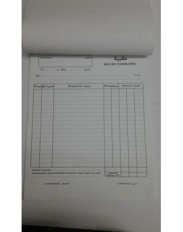 CARNET BON DE COMMANDE DOUBLE 2EXP 20X2 RIBAT